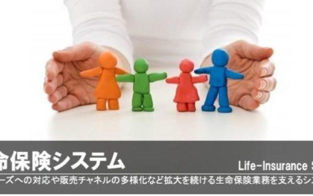 生命保険系システムSample