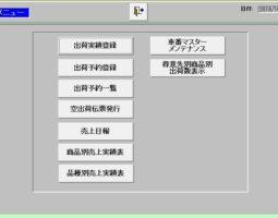 産廃系システム2