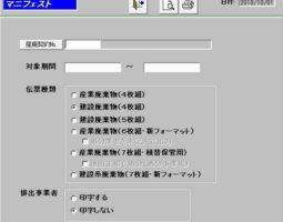産廃系システム3